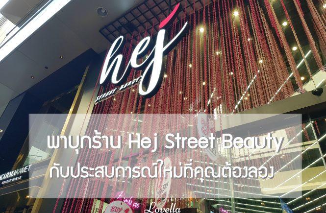 ็ร้าน Hej Street Beauty