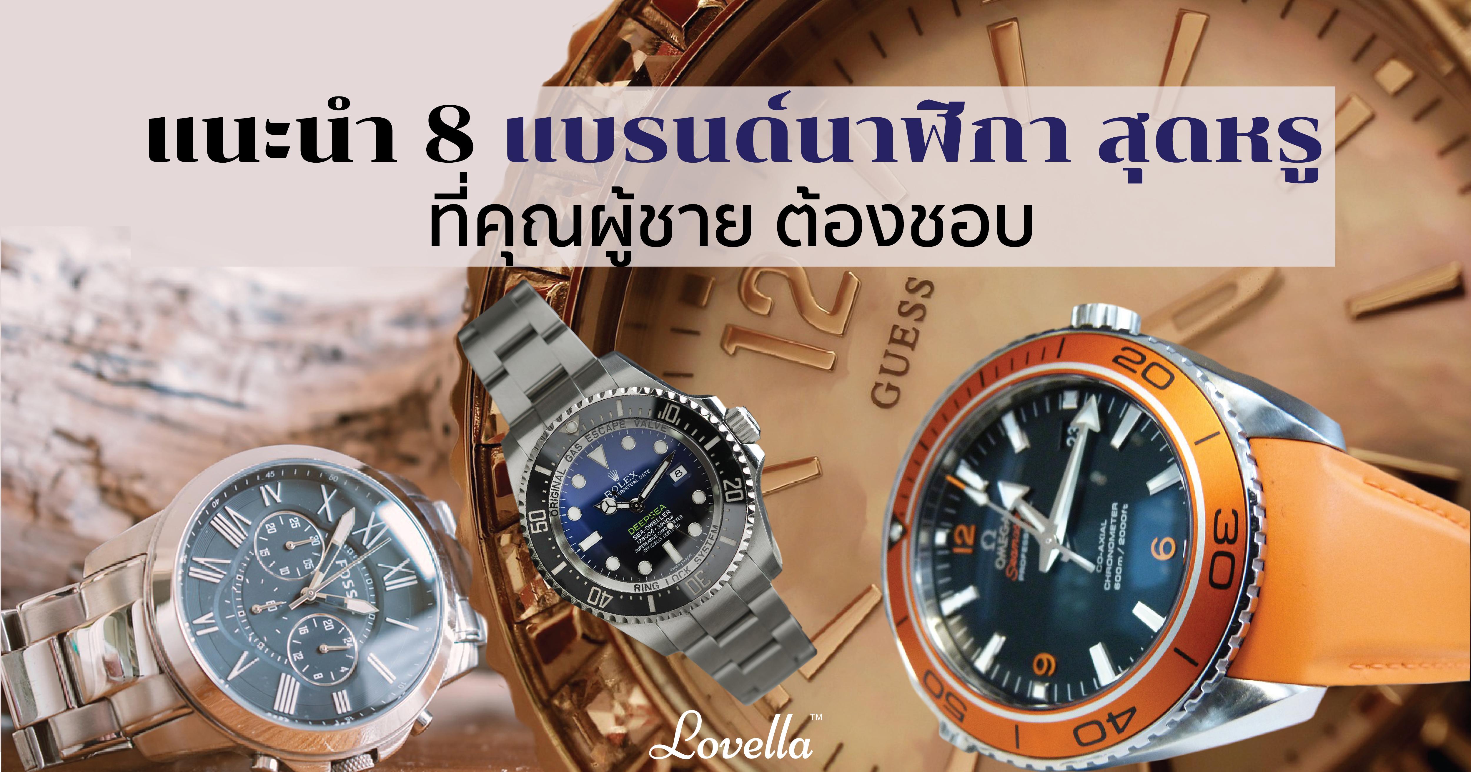 นาฬิกา แบรนด์